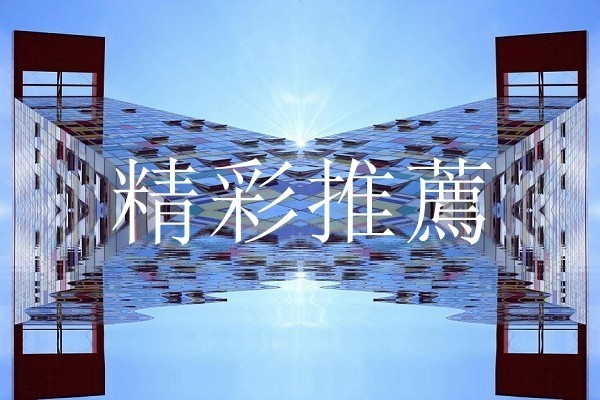 【精彩推荐】谁让习有权无威?/一幅对联热传中国