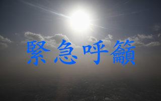 刘正清将被吊销律师证 25位同仁发紧急呼吁书