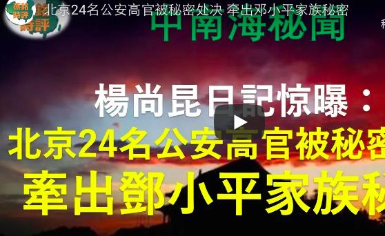 北京24名公安高官被秘密處決 牽出鄧小平家族秘密