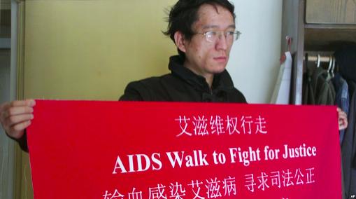 國際艾滋病日河南又傳噩耗 一上吊一幼童輸血染滋上訪坐大牢也未繞過鬼門關