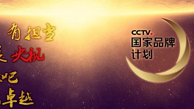 中共央视总台被约谈:涉嫌违法立案调查