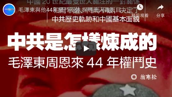 毛泽东与他44年权斗不休 探寻此人真面目