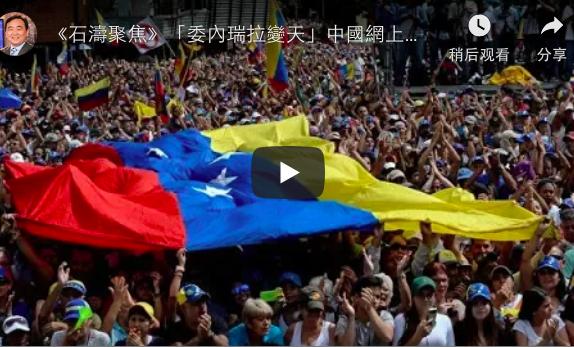 《石濤聚焦》「委內瑞拉變天」中國網上炸鍋「30分鐘 一切都變了」