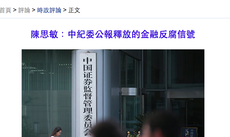 陈思敏:中纪委公报释放的金融反腐信号