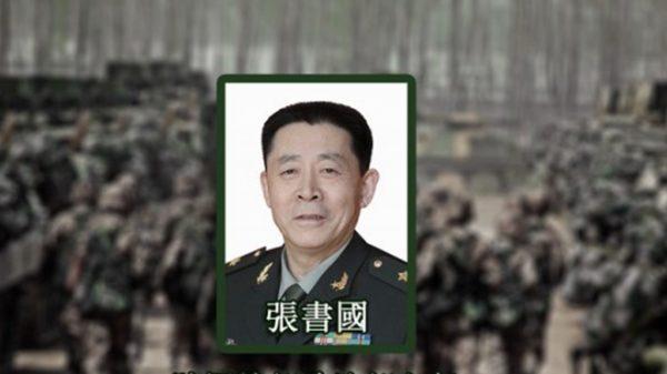 """中共军委后勤部政委""""失踪""""传贿张阳数百万"""