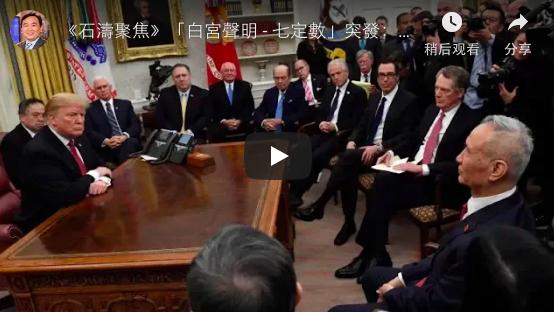 """《石涛聚焦》""""白宫声明 – 七定数""""中共大幅让步 美方提出""""七条要求""""中国必须改变的"""