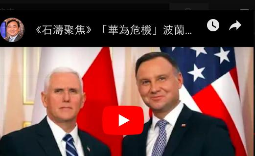"""石涛:""""华为危机""""波兰成华为欧洲战略核心 美国施重手"""