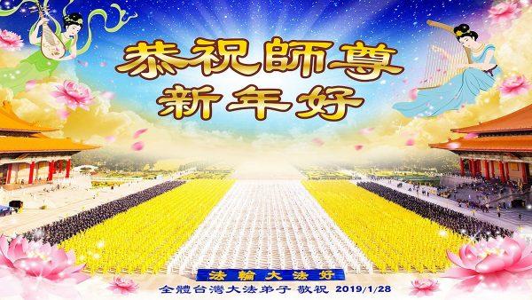 台湾香港法轮功学员恭祝李洪志大师新年好