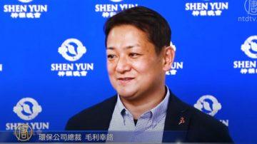 神韻展現中國傳統文化 福岡觀眾感恩珍惜