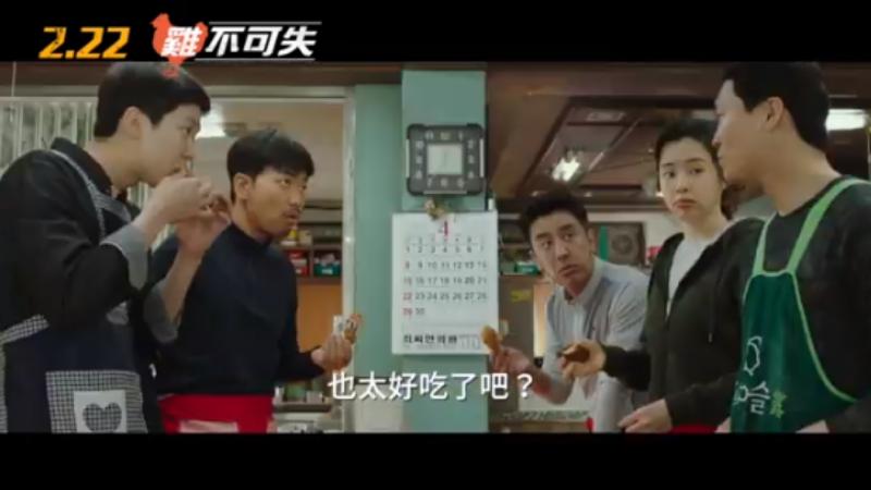 《鸡不可失》15天破千万人次观影 韩国第三快(视频)