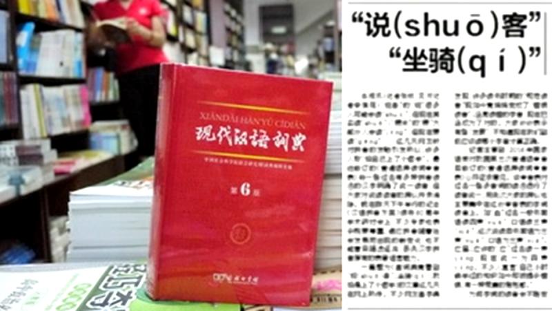 大陆部分汉字改读音? 网友:古人知道要气炸