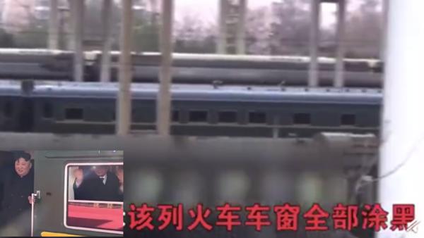 金正恩越南赴會 專列「穿越中國」引網民吐槽(視頻)