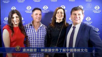 培训中心创办人:神韵让世界了解中国传统文化