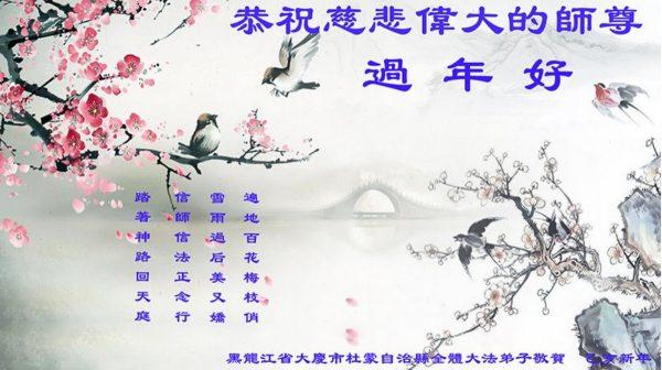 中國少數民族法輪功學員給李洪志大師拜年