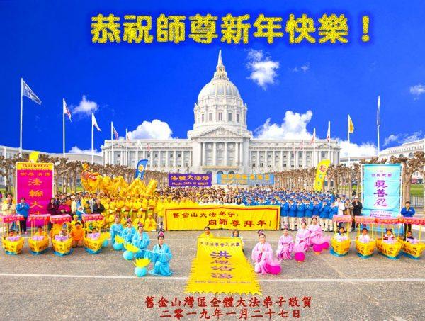 美國西部地區法輪功學員恭祝李洪志大師新年好