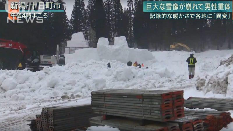 暖溼空氣 東京現高溫 新潟雪像崩塌一人命危
