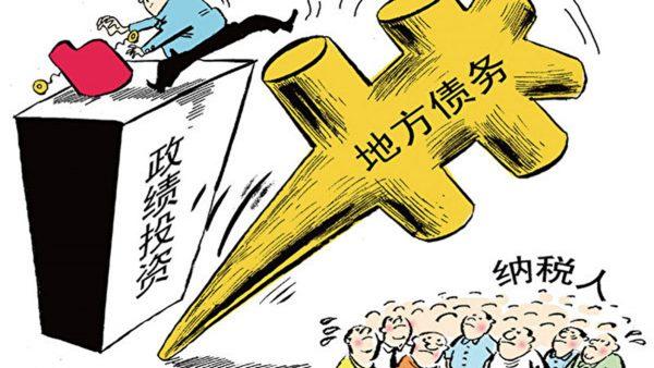 分析:中共發行1.39萬億地方債 或如P2P一樣爆雷