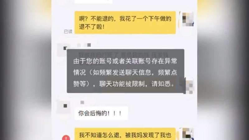 重庆13岁女孩代写寒假作业 万元收入被没收(视频)