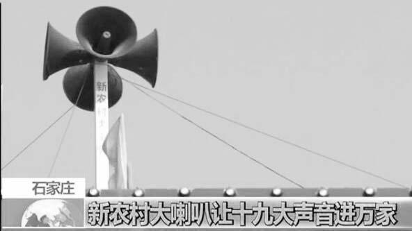 """文革洗脑工程复活 农村""""大喇叭""""覆盖200县市"""