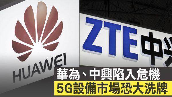 传川普下周签令 禁用中国电讯设备
