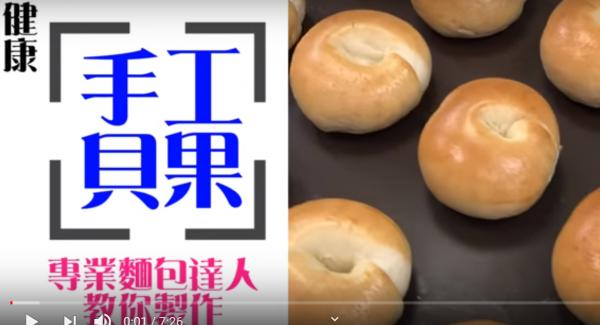 美味貝果 零失敗甜點做法(視頻)