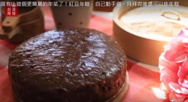 自製紅豆年糕、炸年糕 超簡單做法(視頻)