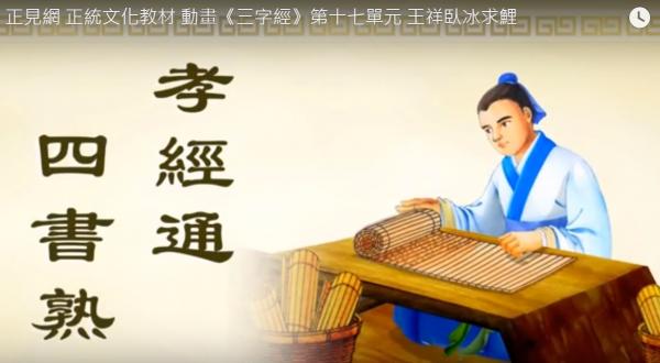 正见网 正统文化教材 动画《三字经》第十七单元 王祥卧冰求鲤(视频)