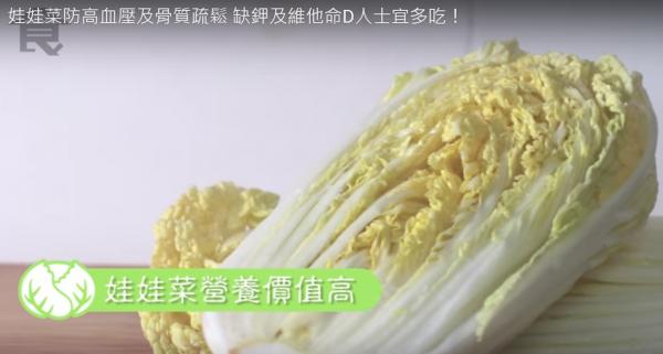 菜中之王 防高血壓、骨質疏鬆(視頻)