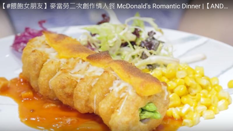 二次创作麦当劳 情人餐还可以这样做(视频)