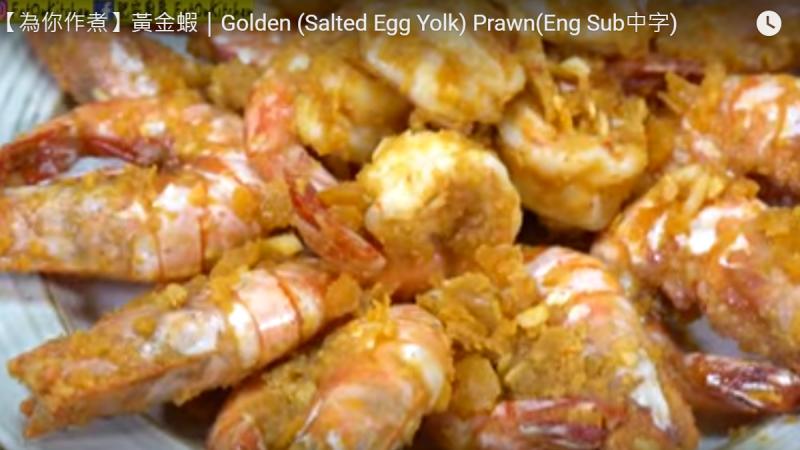 黃金蝦 咸蛋黃美味做法(視頻)