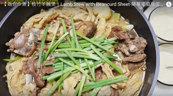 枝竹羊腩煲 美味又营养 家庭简单做法(视频)