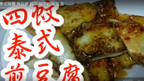 泰式辣酱煎豆腐 超美味家常菜(视频)