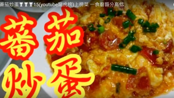 番茄炒蛋 层次分明很漂亮(视频)