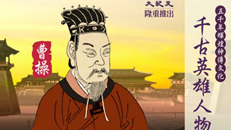 【千古英雄人物】曹操(12) 成洪业 不称帝