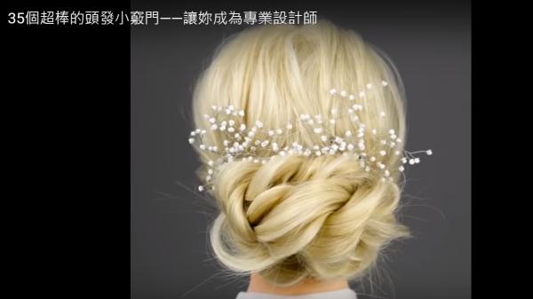 超棒的发型合集 让你成为专业设计师(视频)