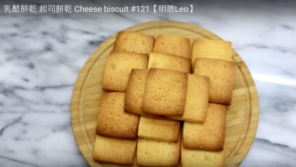 乳酪起司饼干 酥脆香口(视频)