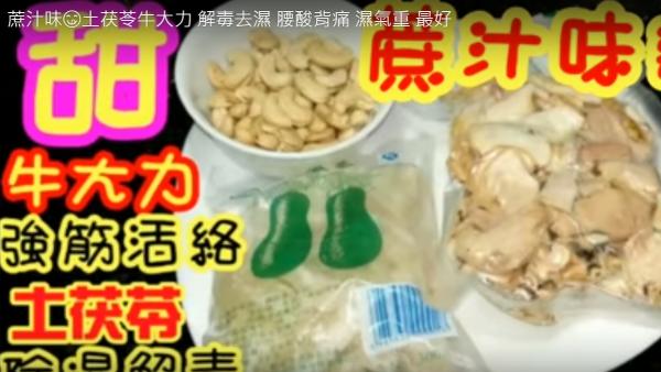 天气潮湿腰酸背痛 蔗汁味土茯苓 解毒去湿最合适(视频)