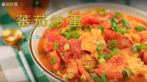 蕃茄炒蛋 浓稠滑嫩好味道(视频)