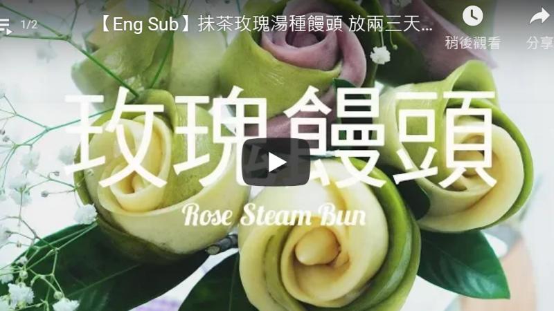 抺茶玫瑰汤种馒头 超软超绵不变硬(视频)