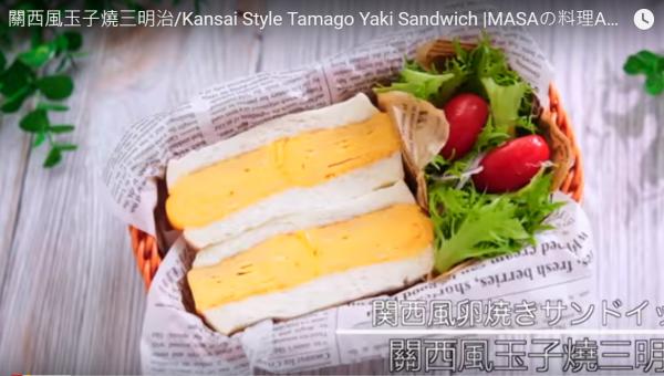 关西风玉子烧 超级美味的三明治(视频)