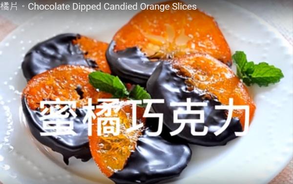 巧克力蜜橘片 清新甜蜜做法(视频)