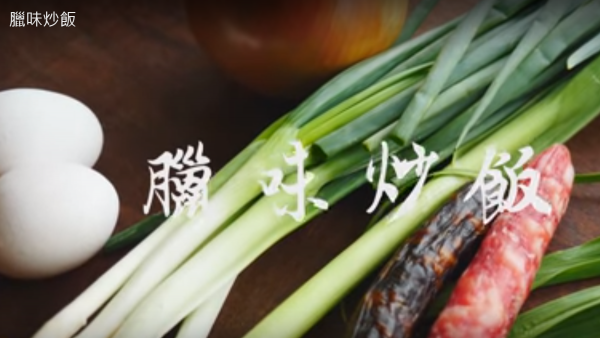 腊味炒饭 美味快速上桌(视频)