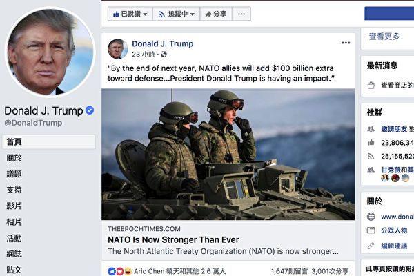 川普脸书再转发英文大纪元专栏文章