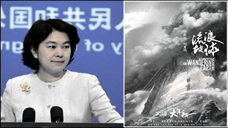 「女袁木」華春瑩強推《流浪地球》 曾讓川普用華為