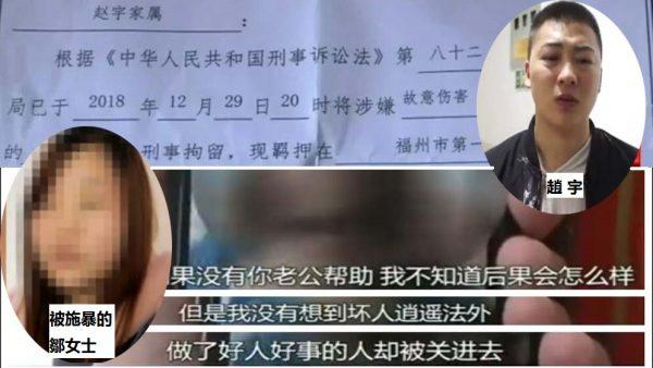 福州趙宇案:90%的人沒看清公安愚民手法