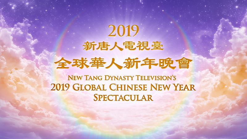 【預告】新唐人中國新年期間獨家播出2019全球華人新年晚會