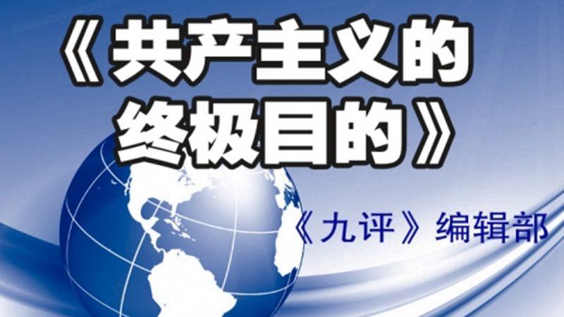 (专题片)【共产主义的终极目的】之二:中心之国