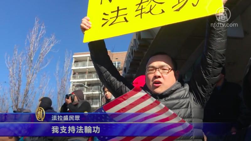 张林:纽约基督徒抵制五猩红旗 支持法轮功(1)