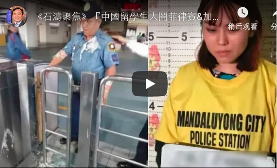 石濤:中國留學生大鬧菲律賓&加拿大 面臨遣返哭泣求饒