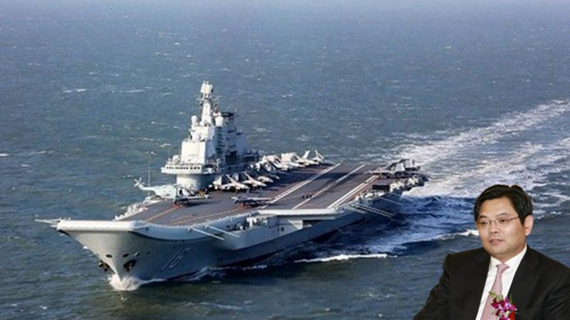 俄媒:中船重工总经理泄密叛国 把航母机密卖美CIA
